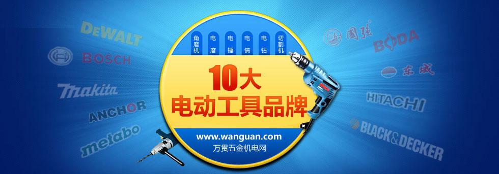 电动工具十大品牌排行