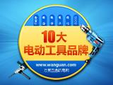 10大电动工具品牌