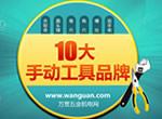 10大手动工具鸿运国际娱乐