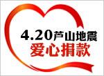 """情系雅安 祈福献爱——万贯集团向""""4.20芦山地震""""灾区献爱心捐款活动举行"""