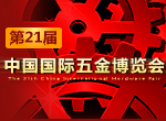 中国国际五金博览会