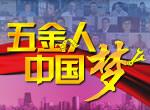 五金人中国梦